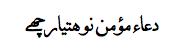 2 - hadith