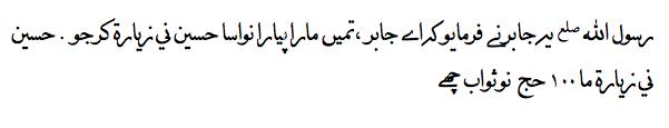husain 2 hadith dz